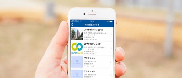 スマサポキーアプリ